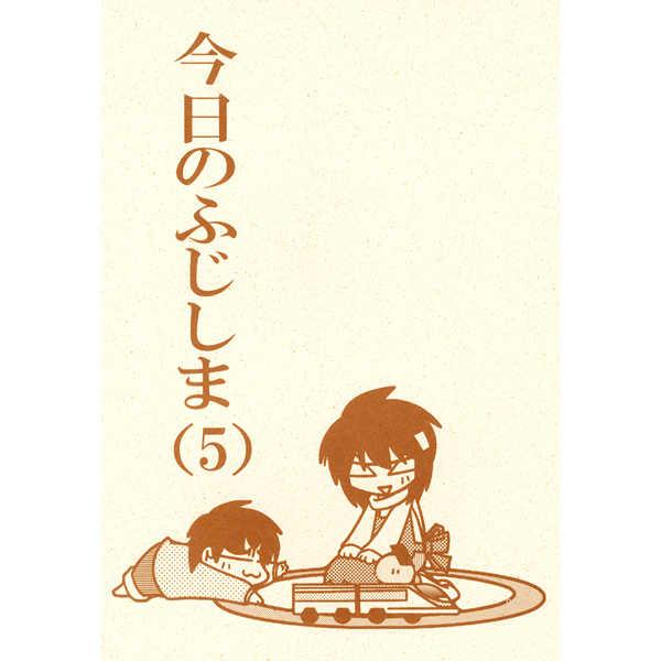 今日のふじしま(5) [しろくろ雑技団(藤島じゅん)] オリジナル