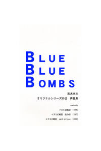 BLUE BLUE BOMBS