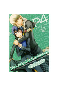 Mr.Lady&Ms.Gentleman -Naoto part-
