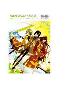 SUPER COMIC CITY 18(2日目)