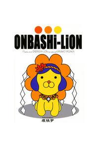 ONBASHi-Lion