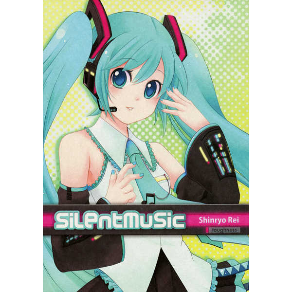 silentmusic [toughness(新涼れい)] VOCALOID