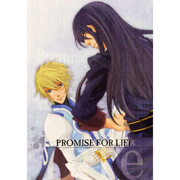 PROMISE FOR LIFE [lostlast(夕稀榎也)] テイルズシリーズ