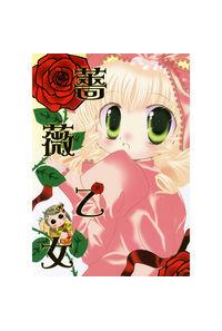 薔薇乙女 0206