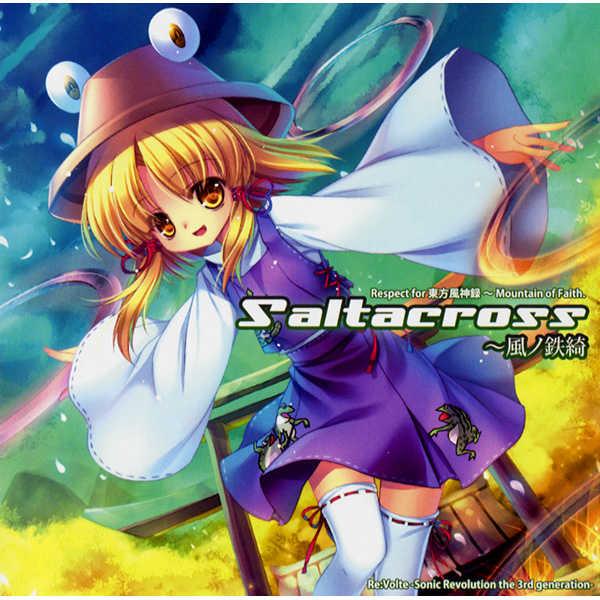 Sartacross~風の鉄綺~ [Re:Volte(Ravy)] 東方Project