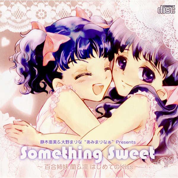 Something Sweet~百合姉妹蘭&凛 ~はじめてのKiss~ [あみまりなぁ(静木亜美)] 百合