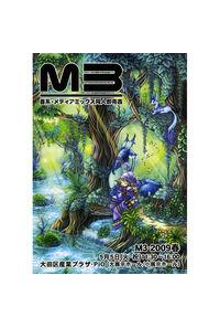 M3-2009春カタログ