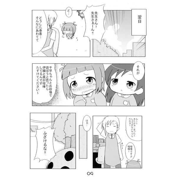 ちゃいどるますた~360 総集編!