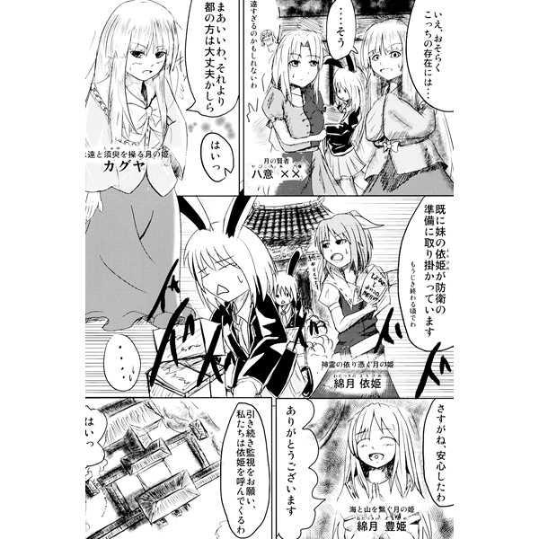 幻想月面戦争騒動 前編