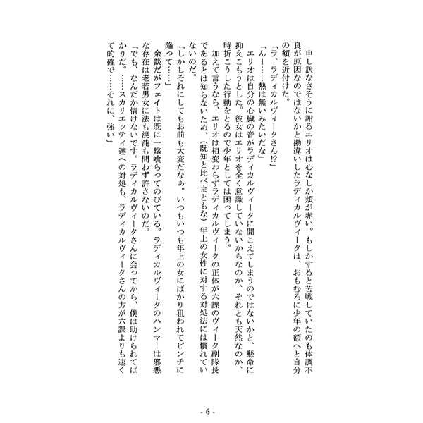 帰ってきた魔法少女ラディカルヴィータ~死闘!ハヤテガイストの挑戦!!~