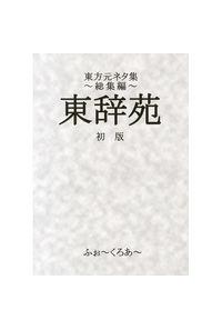 東方元ネタ集~総集編~ 東辞苑