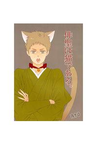 俳聖は猫である。
