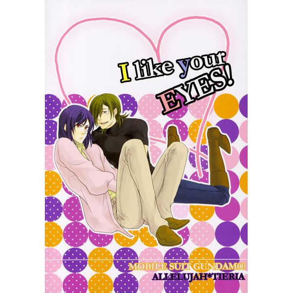 I like your EYES! [SKJune19(ハクト)] 機動戦士ガンダム00
