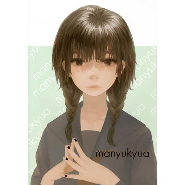 manyukyua