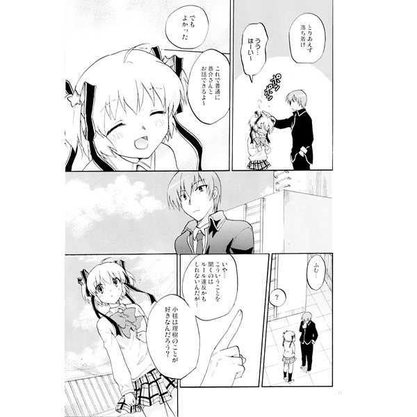 恭介さんと小毬ちゃん