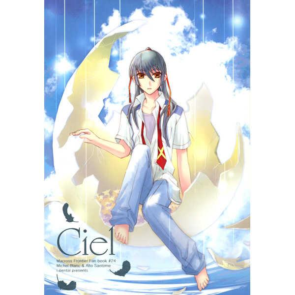Ciel [Liliental(篠崎まある)] マクロスシリーズ