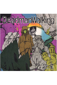 Deadman Walking