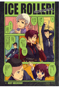 ICE ROLLER!