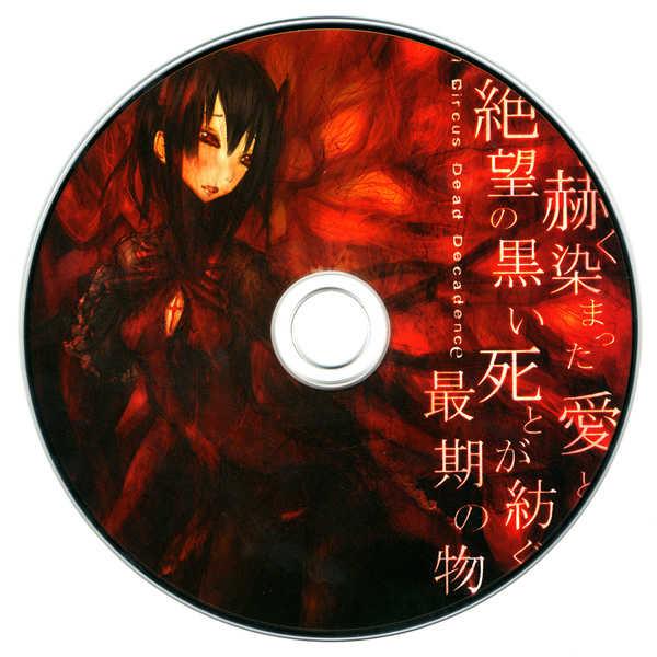 惨劇の血に赫く染まった愛と絶望の黒い死とが紡ぐ最期の物語-2nd Press-