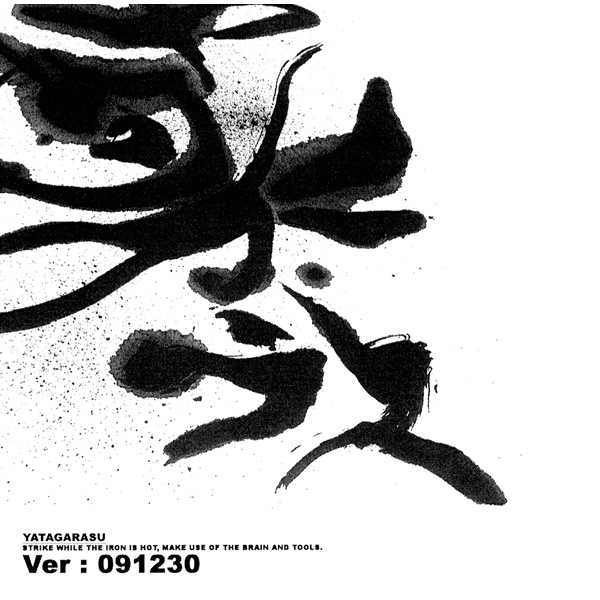 ヤタガラス Ver:091230
