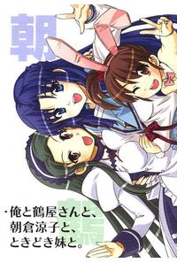 俺と鶴屋さんと、朝倉涼子さんと、ときどき妹と。