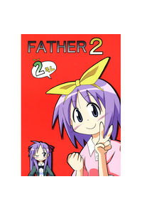 FATHER2 つーそん