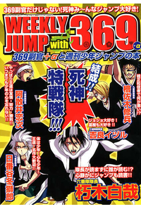 WEEKLY JUMP with 369+α