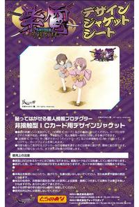 紫電 ~円環の絆~デザインジャケットシート 竜胆&薊