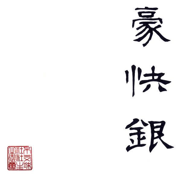 豪快銀/不気味社暗躍二十周年記念盤 [不気味社音楽応用解析研究所] オリジナル