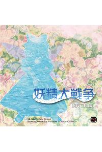 妖精大戦争 ~東方三月精