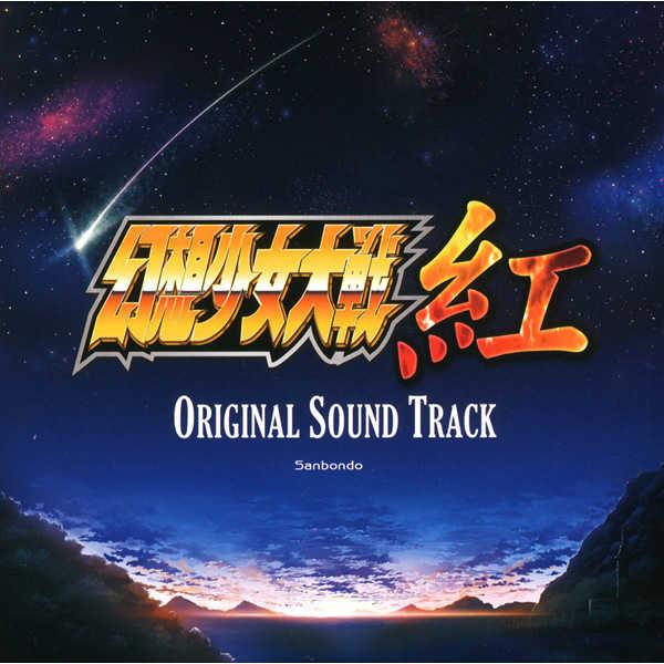 幻想少女大戦紅 オリジナルサウンドトラック [さんぼん堂(Ibiza)] 東方Project