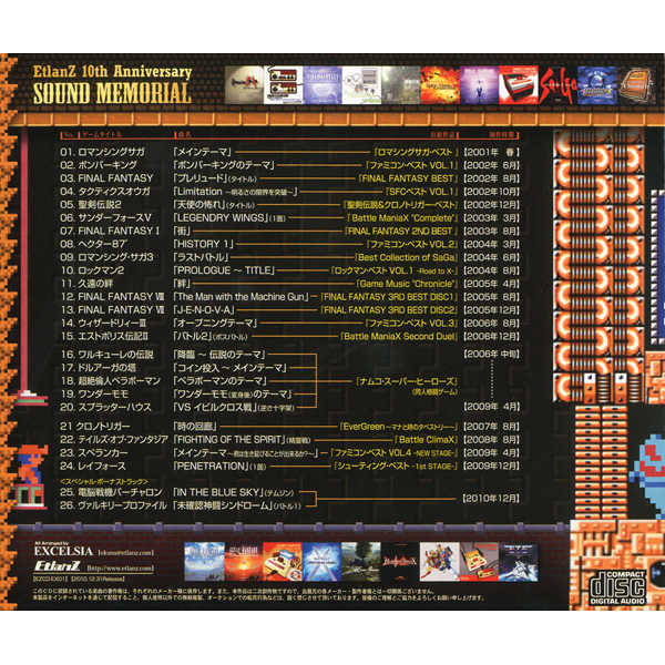 SOUND MEMORIAL ~EtlanZ  10th Anniversary ~