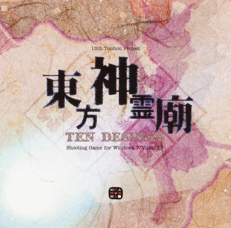 東方神霊廟 ~ Ten Desires.