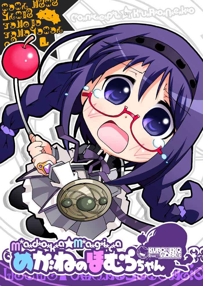 めがねのほむらちゃん [KURONEKO-WORK's-くろねこわぁくす-(KURONEKO)] 魔法少女まどかマギカ