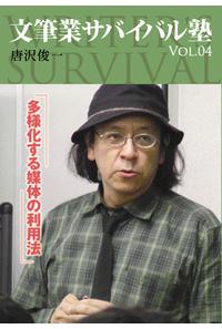 文筆業サバイバル塾 vol.4