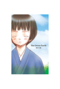 The Green Earth -緑の大地-