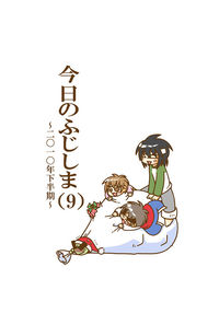 今日のふじしま(9)~2010年下半期~