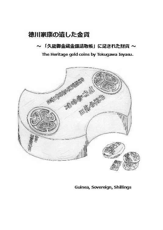 徳川家康の遺した金貨 [Guinea,Sovereign,Shillings(metchin)] 評論・研究