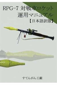 RPG-7対戦車ロケット運用マニュアル(日本語版)