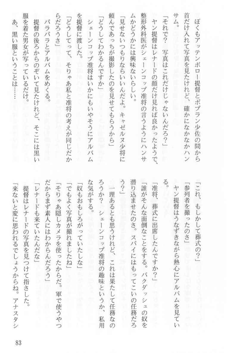 銀河英雄伝説新外伝8