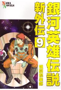 銀河英雄伝説新外伝9