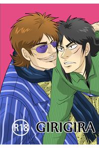 GIRIGIRA