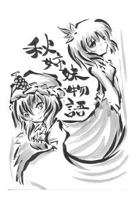 秋姉妹物語