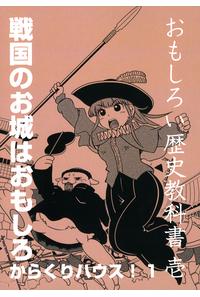 面白い歴史教科書 其の壱 戦国のお城はおもしろからくりハウス!
