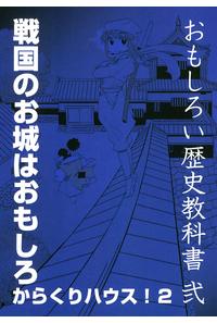 面白い歴史教科書 其の弐 戦国のお城はおもしろからくりハウス!2