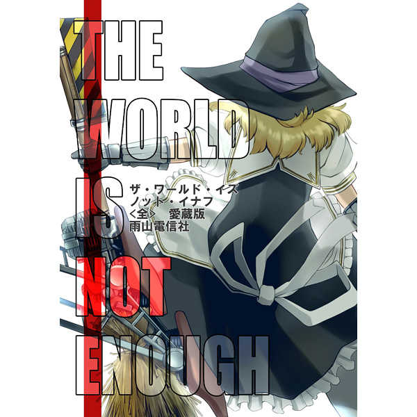 THE WORLD IS NOT ENOUGH<全> [雨山電信社(雨山電信)] 東方Project