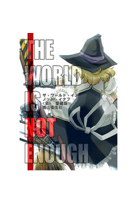 THE WORLD IS NOT ENOUGH<全>