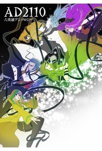 六英雄アンソロジー AD2110