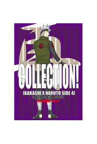 COLLECTION! KAKASHI × NARUTO SIDE 4