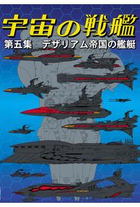 宇宙の戦艦第五集